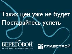 ЖК «Береговой» на Москве-реке Открытие продаж 17 февраля.
